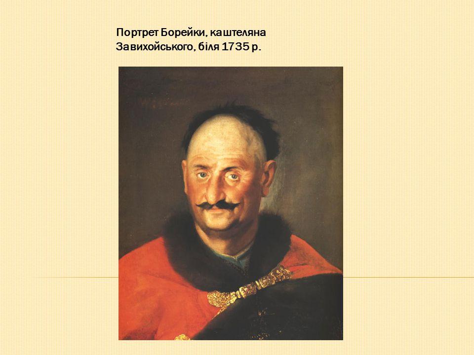 Портрет Борейки, каштеляна Завихойського, біля 1735 р.