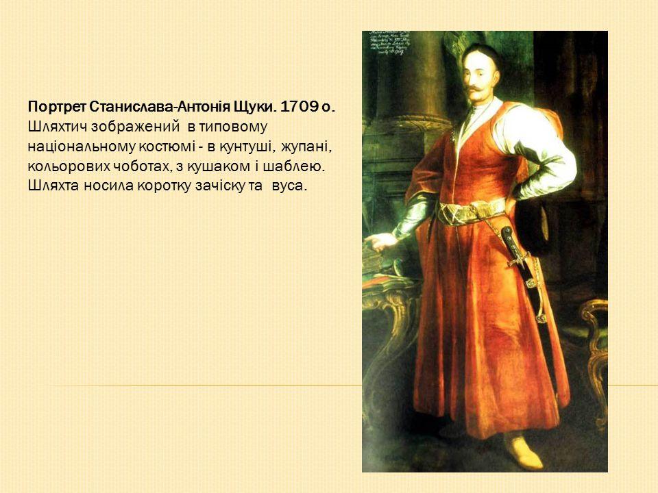 Портрет Станислава-Антонія Щуки. 1709 о. Шляхтич зображений в типовому національному костюмі - в кунтуші, жупані, кольорових чоботах, з кушаком і шабл