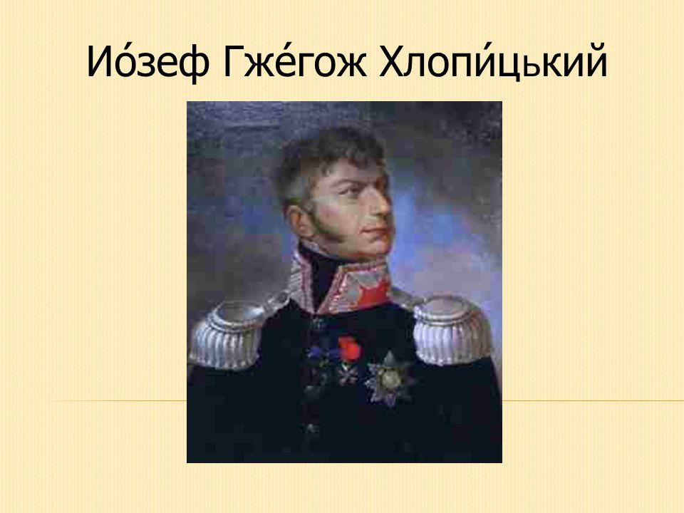 Иозеф Гжегож Хлопицький