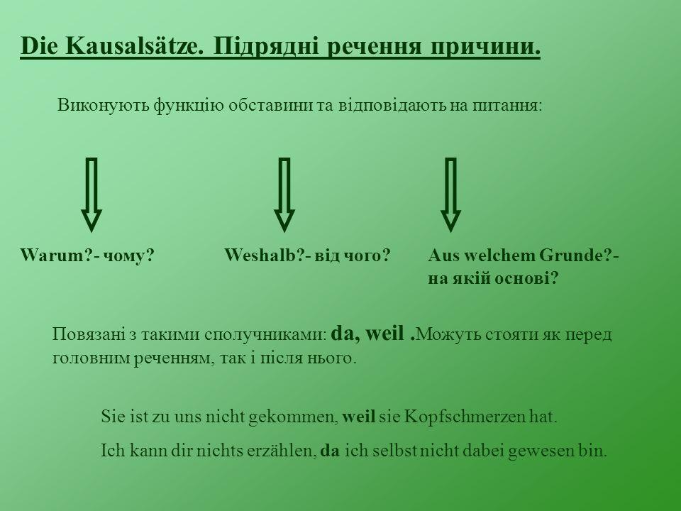 Die Kausalsätze. Підрядні речення причини. Виконують функцію обставини та відповідають на питання: Warum?- чому?Weshalb?- від чого?Aus welchem Grunde?