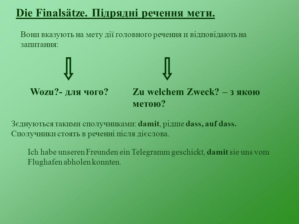 Die Finalsätze. Підрядні речення мети. Вони вказують на мету дії головного речення и відповідають на запитання: Wozu?- для чого?Zu welchem Zweck? – з