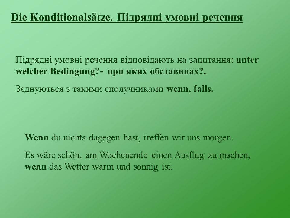 Die Konditionalsätze. Підрядні умовні речення Підрядні умовні речення відповідають на запитання: unter welcher Bedingung?- при яких обставинах?. Зєдну