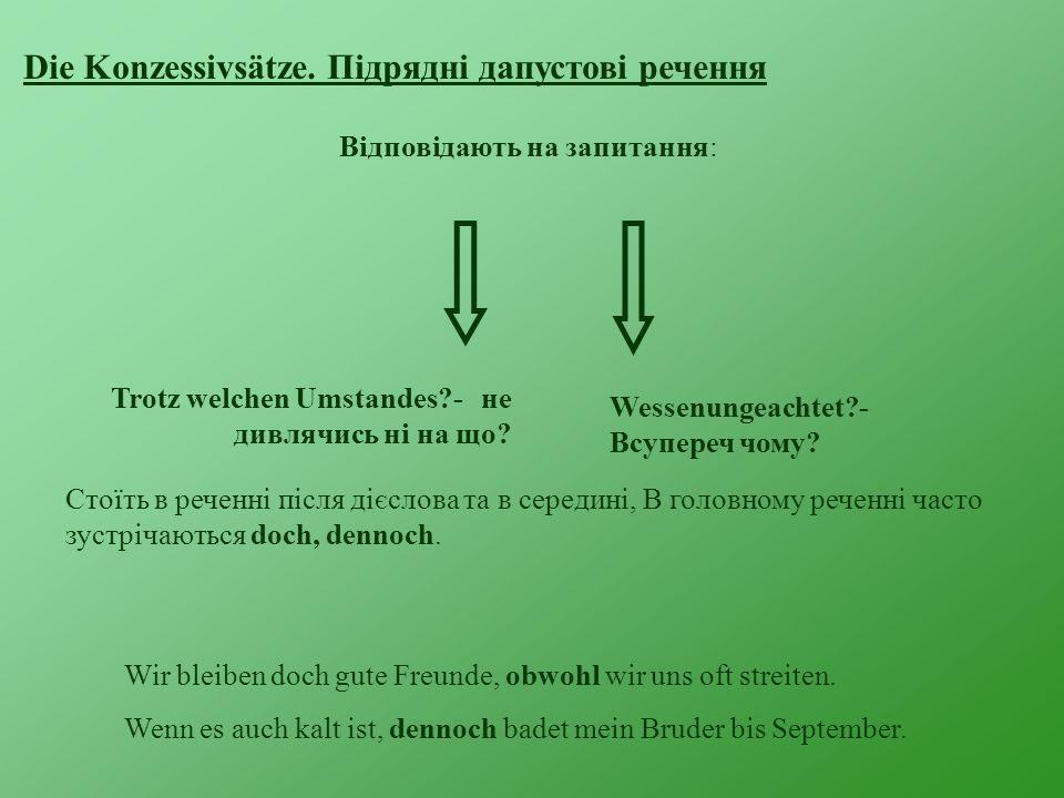 Die Konzessivsätze. Підрядні дапустові речення Відповідають на запитання: Trotz welchen Umstandes?- не дивлячись ні на що? Wessenungeachtet?- Всупереч
