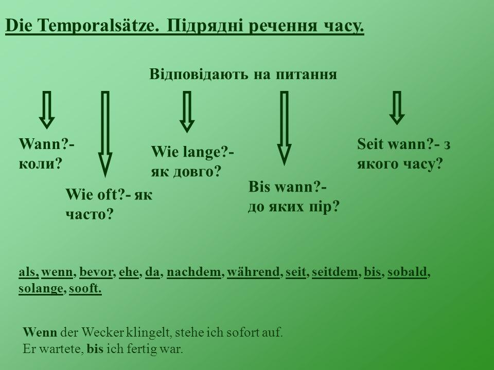 Die Temporalsätze. Підрядні речення часу. Відповідають на питання Wann?- коли? Wie lange?- як довго? Seit wann?- з якого часу? Bis wann?- до яких пір?