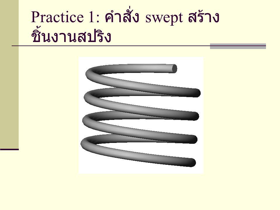 Practice 1: คำสั่ง swept สร้าง ชิ้นงานสปริง
