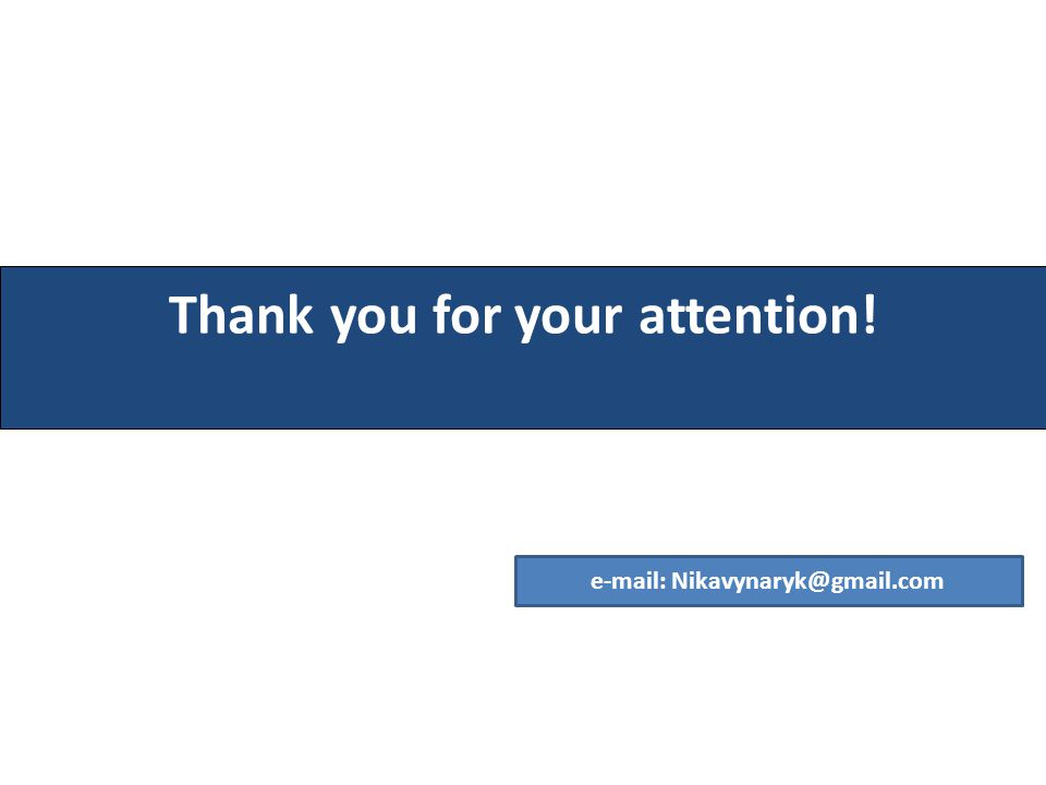 Thank you for your attention! e-mail: Nikavynaryk@gmail.com