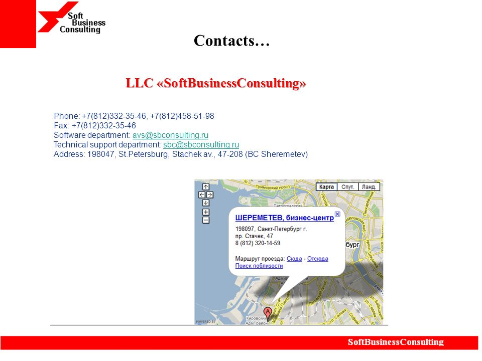 Contacts… LLC «SoftBusinessConsulting» Phone: +7(812)332-35-46, +7(812)458-51-98 Fax: +7(812)332-35-46 Software department: avs@sbconsulting.ruavs@sbc