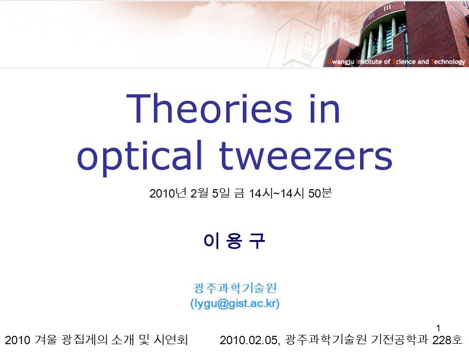 나노 시뮬레이션 연구실 Nanoscale Simulations Laboratory 나노 시뮬레이션 연구실 Nanoscale Simulations Laboratory Scattering and gradient forces in optical tweezers 12 Ref Christine Piggee, Optical tweezers: not just for physicists anymore Anal.