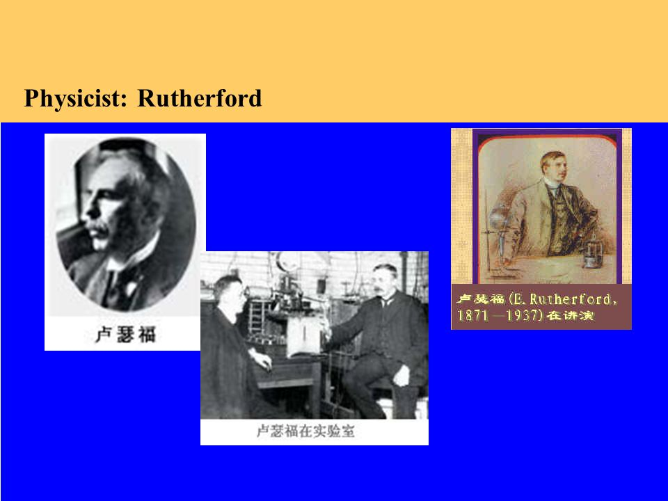 Physicist: Rutherford
