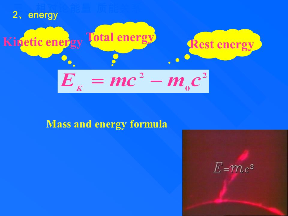 2 、 mass and energy 1 、 kinetic energy If v<<c: p986
