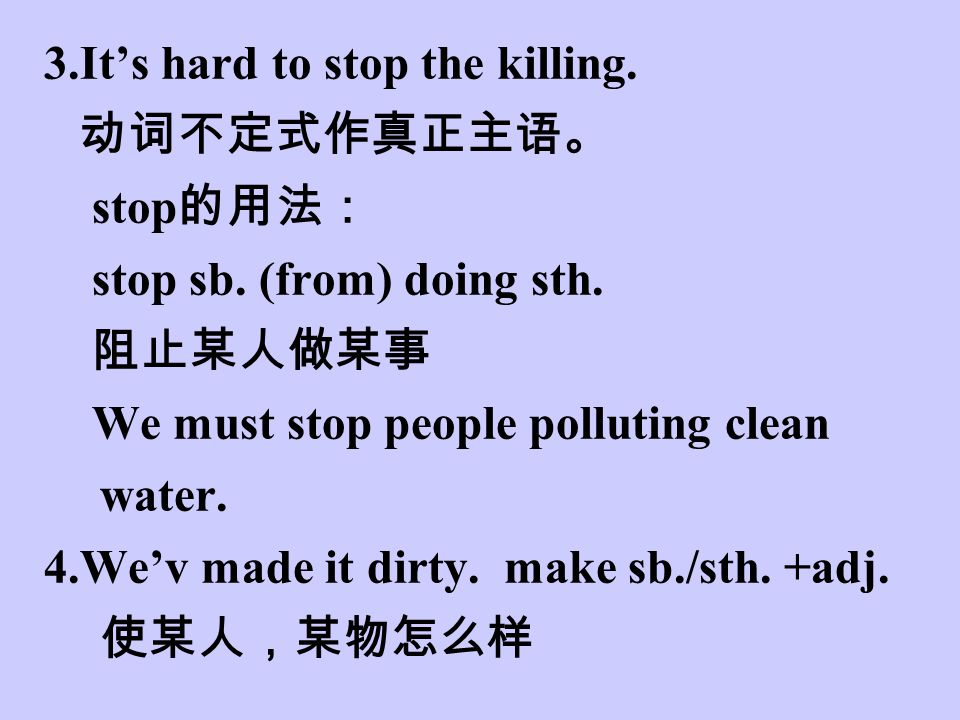 3.It's hard to stop the killing. 动词不定式作真正主语。 stop 的用法: stop sb.