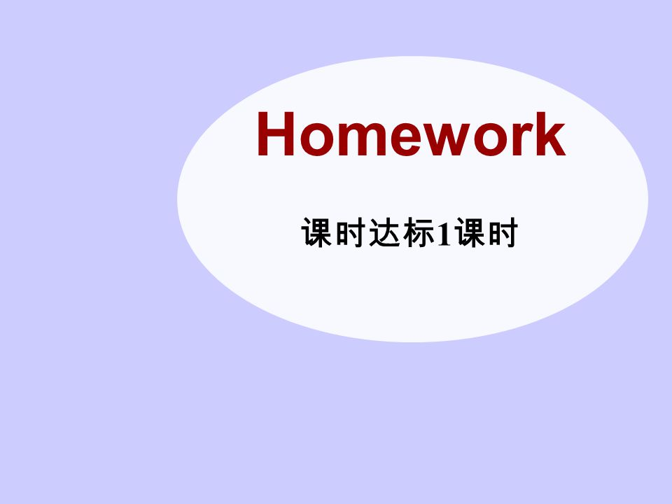 Homework 课时达标 1 课时