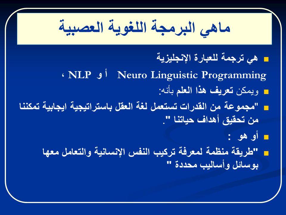 ماهي البرمجة اللغوية العصبية هي ترجمة للعبارة الإنجليزية Neuro Linguistic Programming أ و NLP ، ويمكن تعريف هذا العلم بأنه :