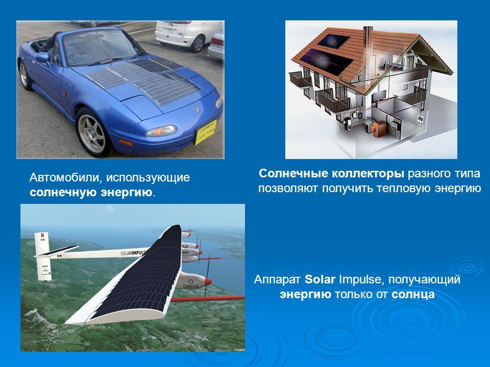 Автомобили, использующие солнечную энергию.