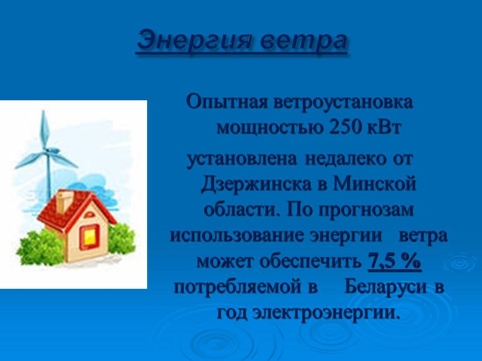Опытная ветроустановка мощностью 250 кВт установлена недалеко от Дзержинска в Минской области.