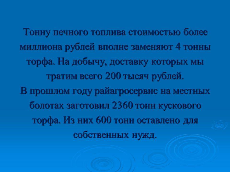 Тонну печного топлива стоимостью более миллиона рублей вполне заменяют 4 тонны торфа.