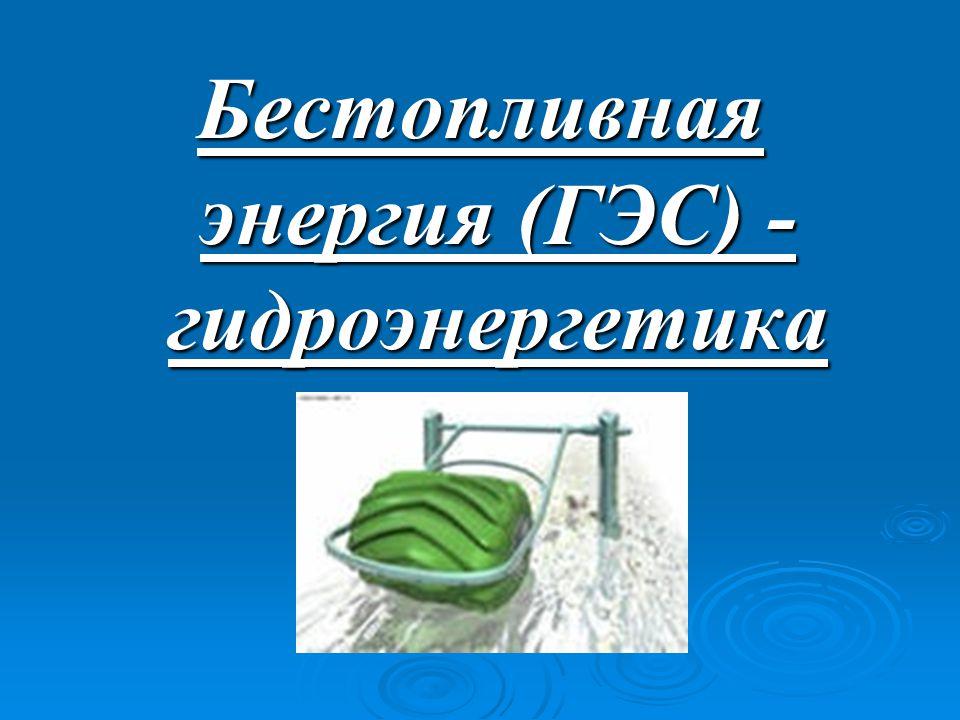 Бестопливная энергия (ГЭС) - гидроэнергетика