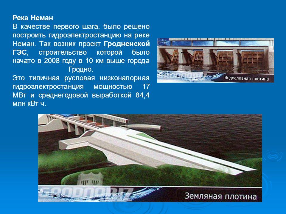 Река Неман В качестве первого шага, было решено построить гидроэлектростанцию на реке Неман.