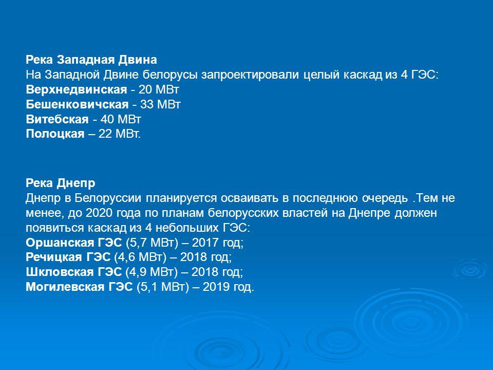 Река Западная Двина На Западной Двине белорусы запроектировали целый каскад из 4 ГЭС: Верхнедвинская - 20 МВт Бешенковичская - 33 МВт Витебская - 40 МВт Полоцкая – 22 МВт.