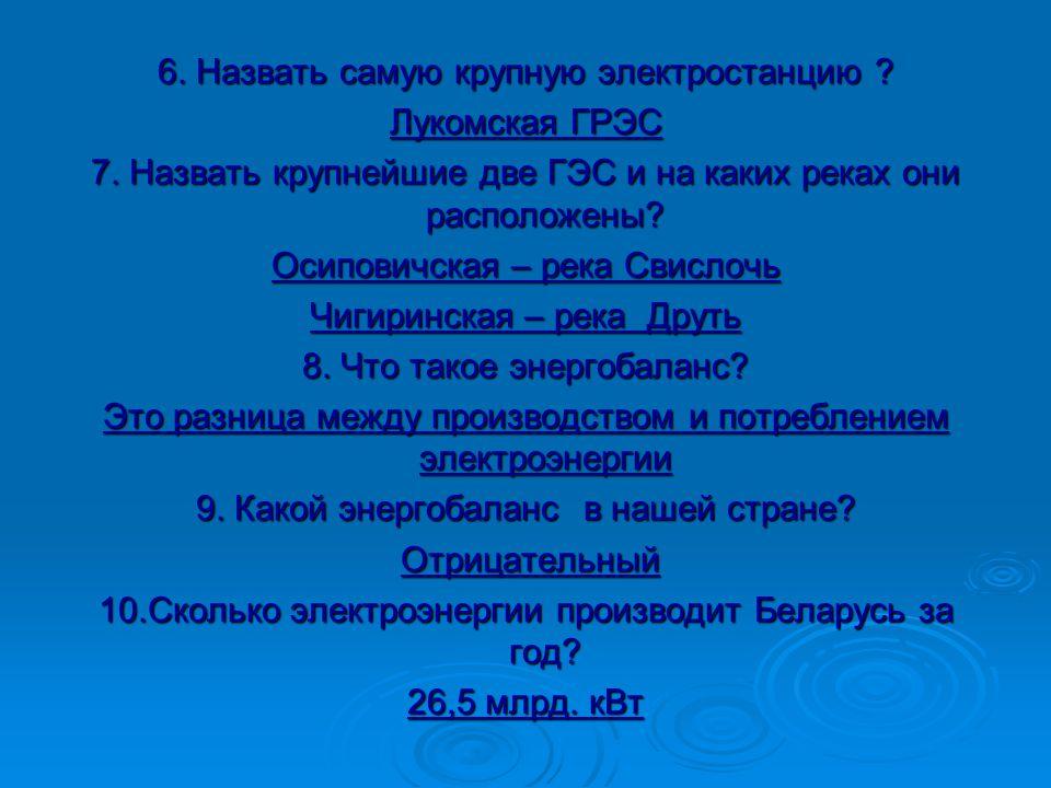 6. Назвать самую крупную электростанцию . Лукомская ГРЭС 7.