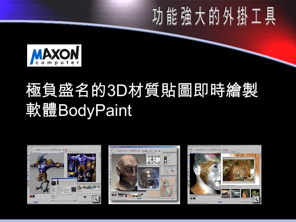 極負盛名的 3D 材質貼圖即時繪製 軟體 BodyPaint