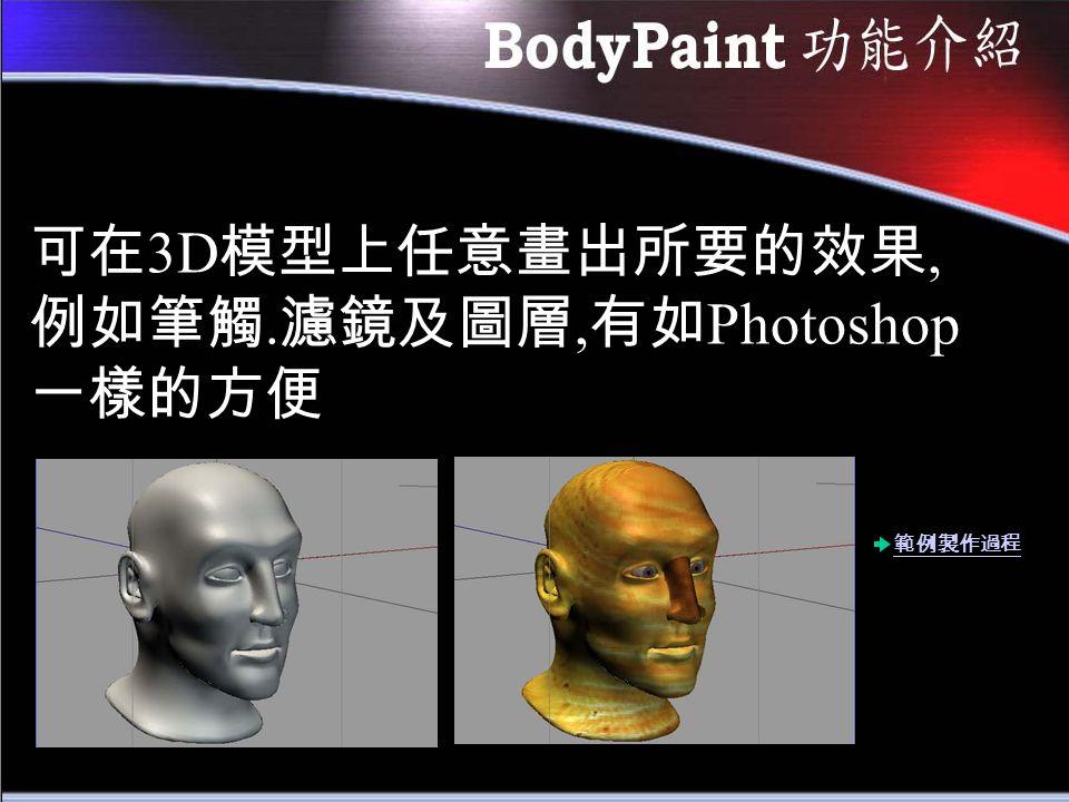 可在 3D 模型上任意畫出所要的效果, 例如筆觸. 濾鏡及圖層, 有如 Photoshop 一樣的方便 範例製作過程