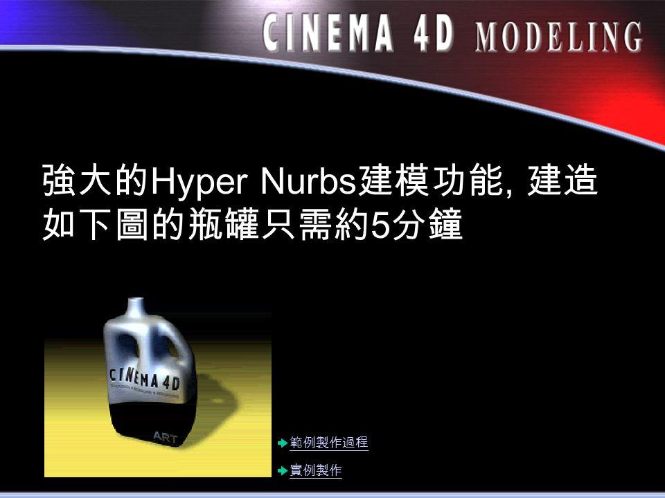 強大的 Hyper Nurbs 建模功能, 建造 如下圖的瓶罐只需約 5 分鐘 範例製作過程 實例製作