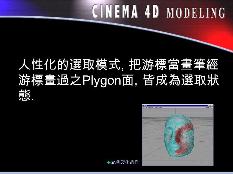 人性化的選取模式, 把游標當畫筆經 游標畫過之 Plygon 面, 皆成為選取狀 態. 範例製作過程