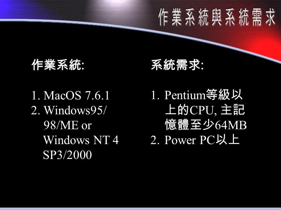 作業系統 : 1. MacOS 7.6.1 2.