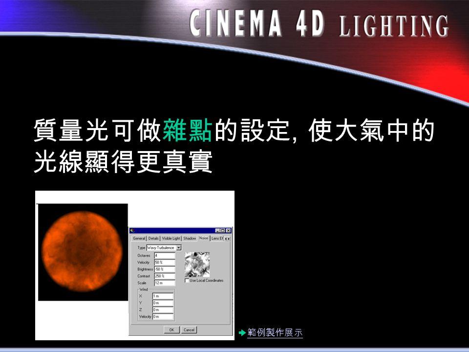 質量光可做雜點的設定, 使大氣中的 光線顯得更真實 範例製作展示