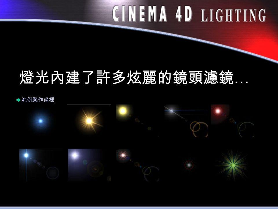 燈光內建了許多炫麗的鏡頭濾鏡 … 範例製作過程