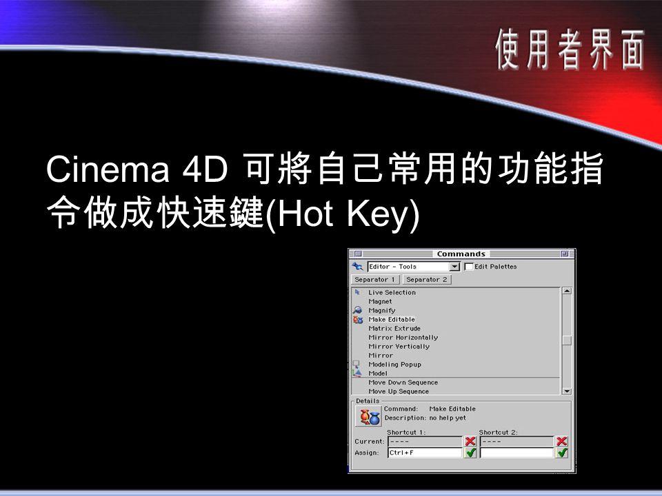 Cinema 4D 可將自己常用的功能指 令做成快速鍵 (Hot Key)