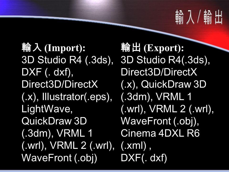 輸入 (Import): 3D Studio R4 (.3ds), DXF (.
