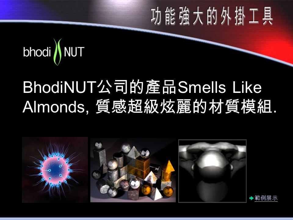 BhodiNUT 公司的產品 Smells Like Almonds, 質感超級炫麗的材質模組. 範例展示