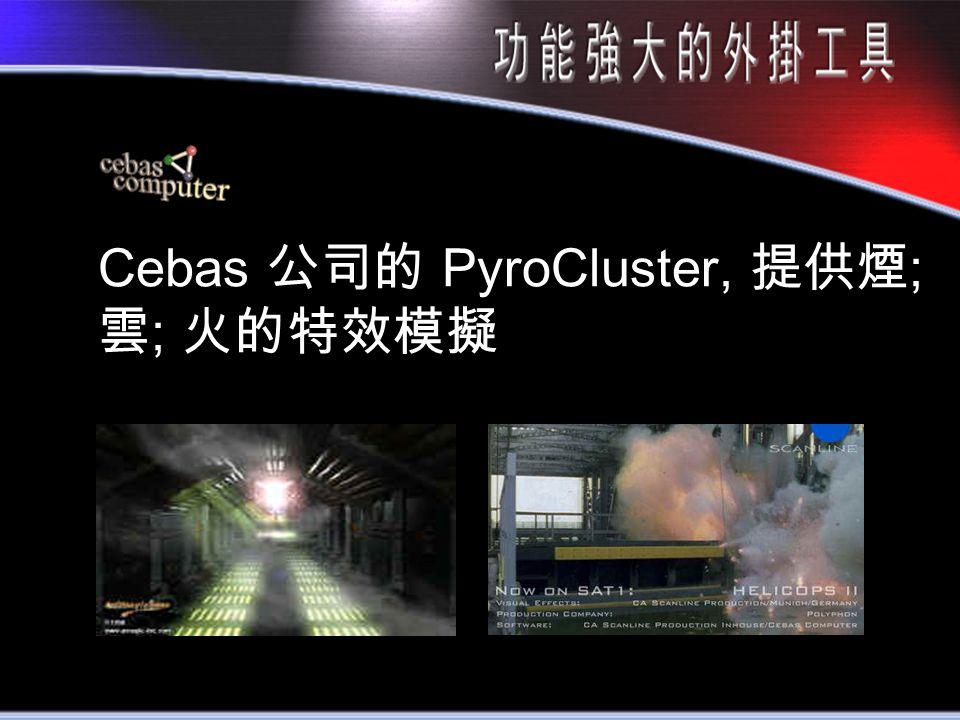 Cebas 公司的 PyroCluster, 提供煙 ; 雲 ; 火的特效模擬