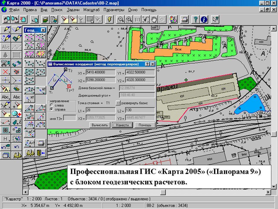 Профессиональная ГИС «Карта 2005» («Панорама 9») с блоком геодезических расчетов.