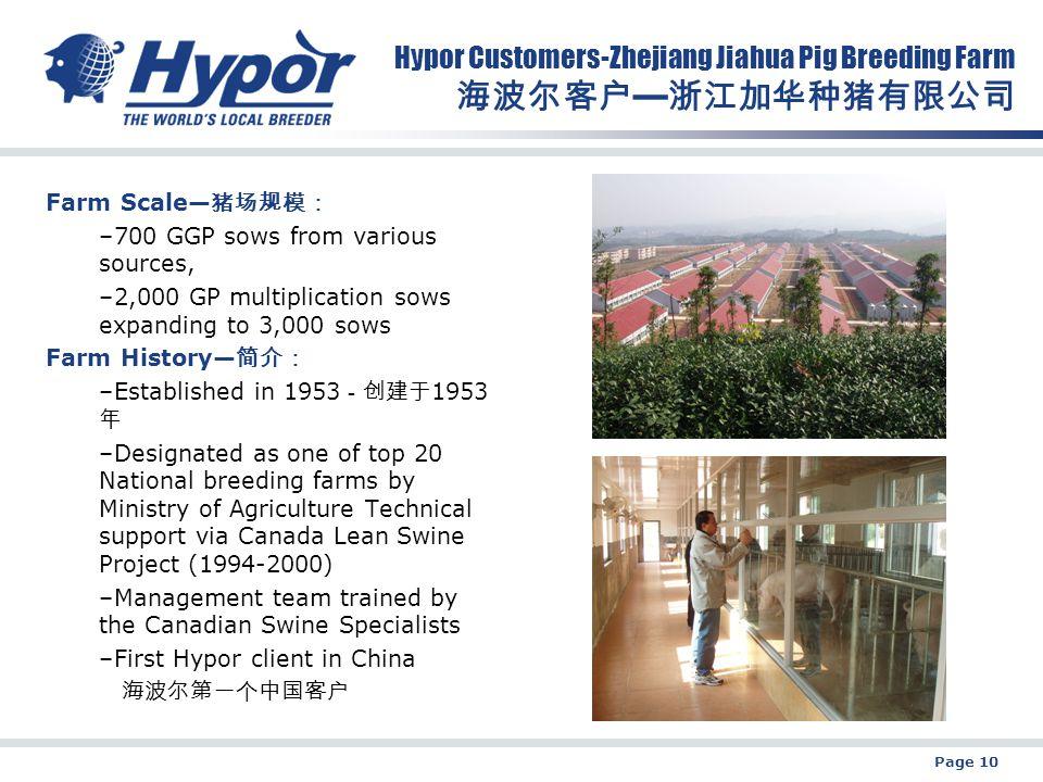 Page 10 Hypor Customers-Zhejiang Jiahua Pig Breeding Farm 海波尔客户 — 浙江加华种猪有限公司 Farm Scale— 猪场规模: –700 GGP sows from various sources, –2,000 GP multiplic
