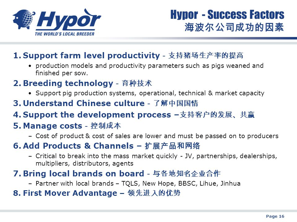 Page 16 Hypor - Success Factors 海波尔公司成功的因素 1.Support farm level productivity - 支持猪场生产率的提高 production models and productivity parameters such as pigs w
