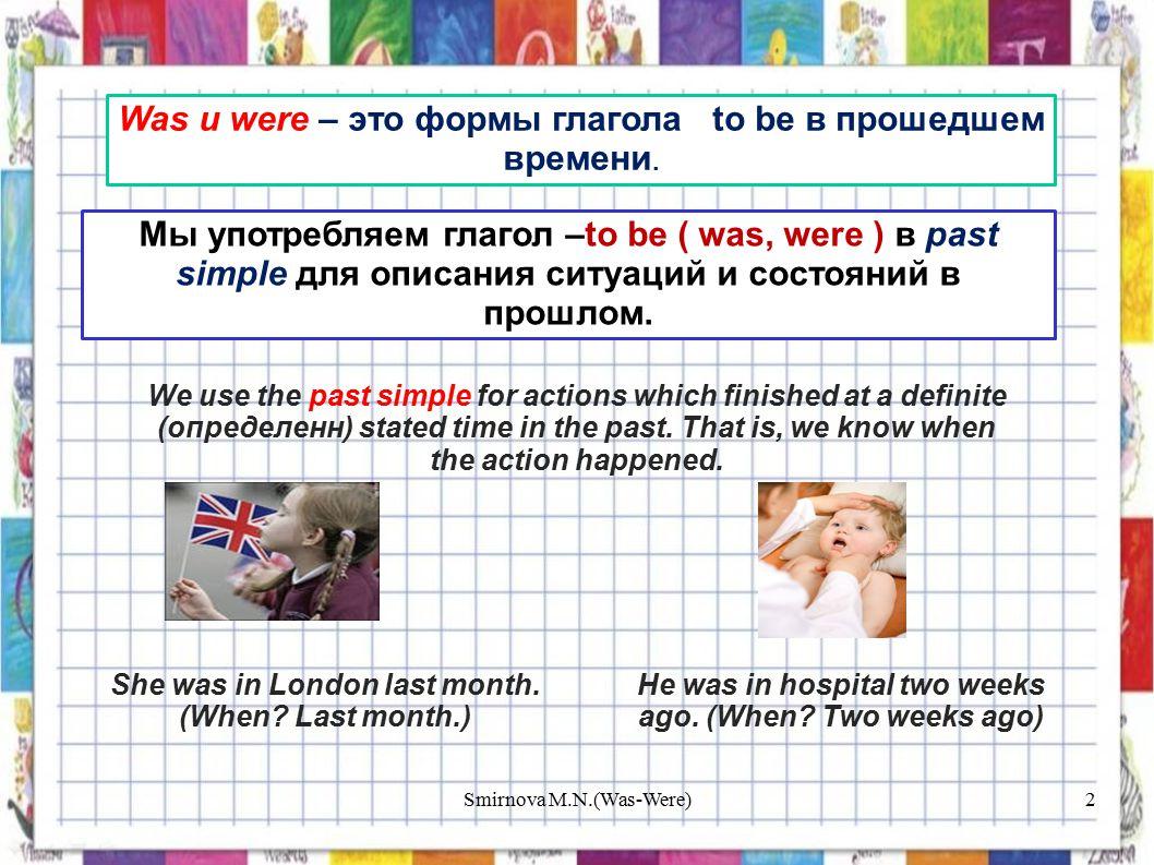Мы употребляем глагол –to be ( was, were ) в past simple для описания ситуаций и состояний в прошлом.