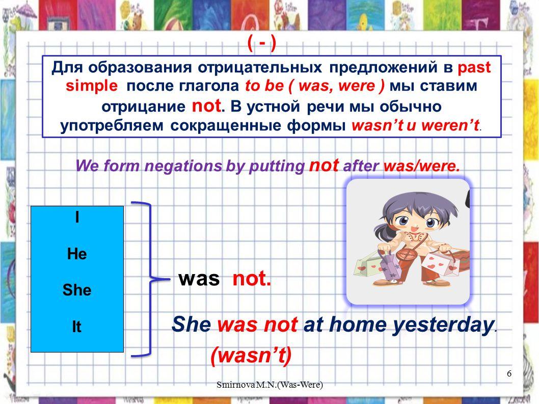 Для образования отрицательных предложений в past simple после глагола to be ( was, were ) мы ставим отрицание not.