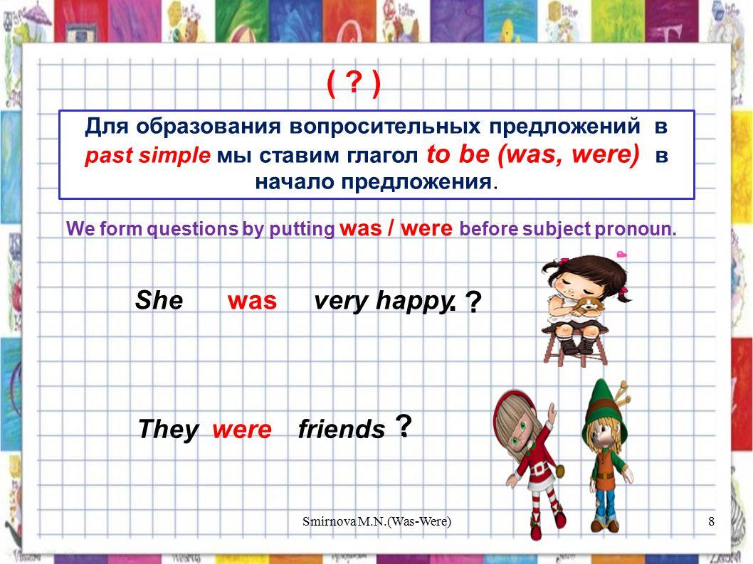 ( ? ) Для образования вопросительных предложений в past simple мы ставим глагол to be (was, were) в начало предложения. We form questions by putting w