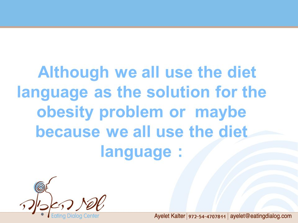 Although we all use the diet language as the solution for the obesity problem or maybe because we all use the diet language :