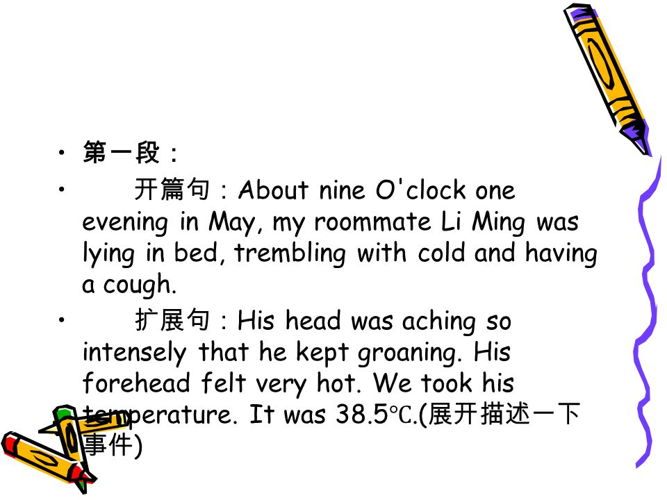 第一段: 开篇句: About nine O clock one evening in May, my roommate Li Ming was lying in bed, trembling with cold and having a cough.