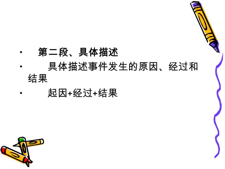 第二段、具体描述 具体描述事件发生的原因、经过和 结果 起因 + 经过 + 结果