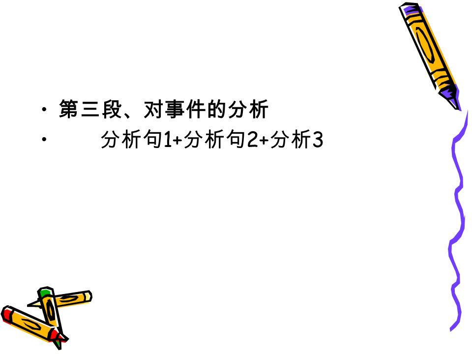 第三段、对事件的分析 分析句 1+ 分析句 2+ 分析 3