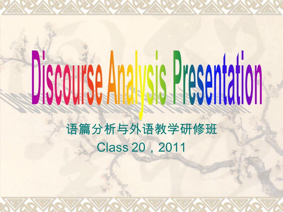 语篇分析与外语教学研修班 Class 20 , 2011