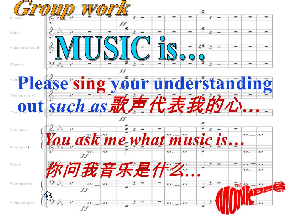 Is music red? Is music sweet? Is music round?… Please sing your understanding out such as 歌声代表我心 … You ask me what music is… 你 问我音乐是什么 …