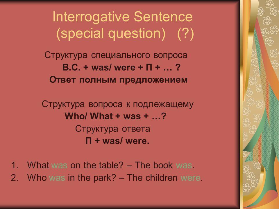 Interrogative Sentence (special question) (?) Структура специального вопроса В.С. + was/ were + П + … ? Ответ полным предложением Структура вопроса к