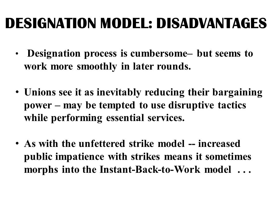 DESIGNATION MODEL: DISADVANTAGES Designation process is cumbersome– but seems to work more smoothly in later rounds.