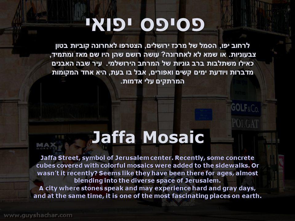 פסיפס יפואי Jaffa Mosaic Jaffa Street, symbol of Jerusalem center.